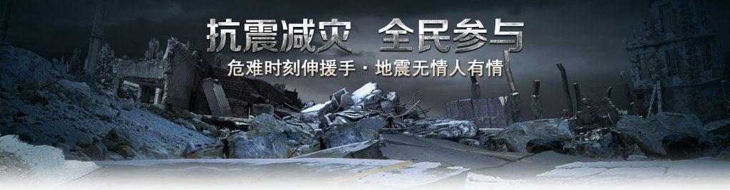 汶川大地震十周年